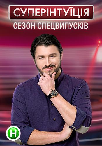 СуперИнтуиция 4 сезон / Выпуски 1-11 (27.04.2018 - 04.05.2018) / Новый канал