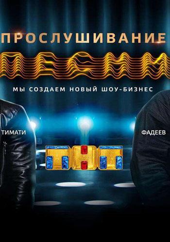 Песни на ТНТ / Выпуски 1-55 (02.06.2018 - 04.06.2018)