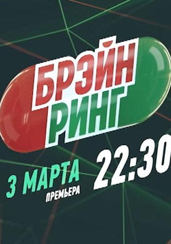Брэйн ринг / Выпуск 1-15 (09.06.2018 - 15.06.2018) / НТВ