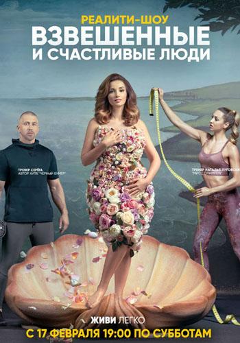 Взвешенные люди 4 сезон / Выпуск 1-10 (14.04.2018 - 21.04.2018) / СТС