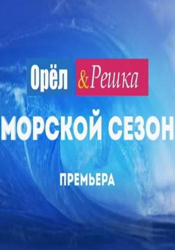 Орел и решка Морской сезон 2 / Выпуск 1-17 (09.12.2018 - 16.12.2018) / смотреть онлайн все серии