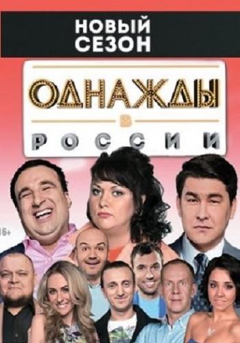 Однажды в России 9 сезон 1-2 выпуск 30.01.2019 - 06.02.2019 смотреть онлайн все серии