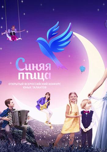 Синяя птица 4 сезон / Выпуск 1-6 (25.03.2018 - 29.04.2018) / Россия 1