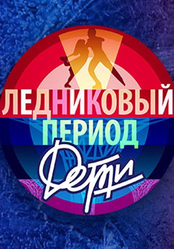 Ледниковый период Дети / Выпуски 1-8 (13.05.2018 - 20.05.2018) / Первый канал