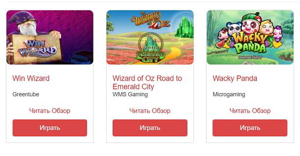 Обзор всех лучших онлайн казино 2018 года на одном сайте