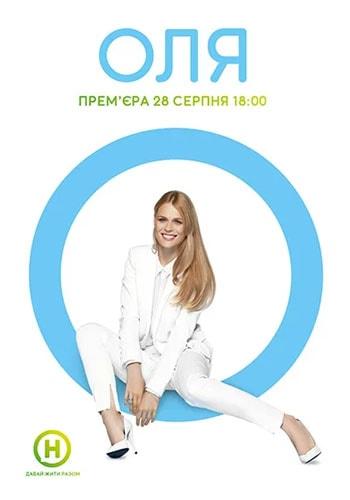 Оля шоу / Выпуск 1-20 (28.09.2018 - 02.10.2018) / смотреть онлайн все серии