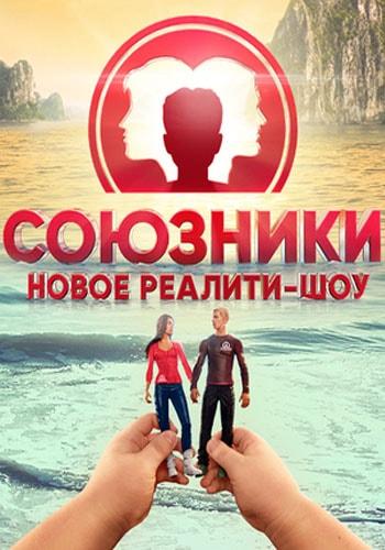 Союзники на СТС / Выпуск 1-14 (10.11.2018 - 17.11.2018) / смотреть онлайн все серии
