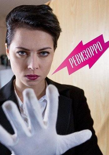 Ревизорро 7 сезон / Выпуск 1 (2018) / смотреть онлайн все серии