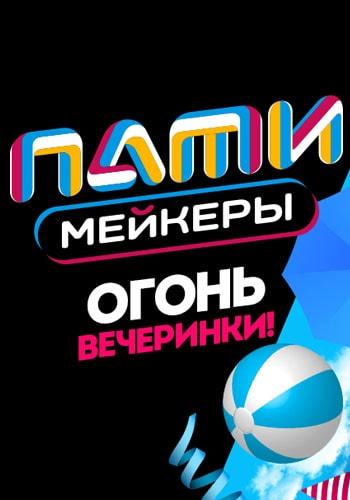Патимейкеры / Выпуски 1-5 (09.08.2018) / смотреть онлайн все серии