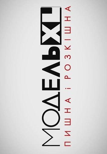 Модель XL 2 сезон / Выпуск 1-11 (06.11.2018 - 13.11.2018) / смотреть онлайн все серии