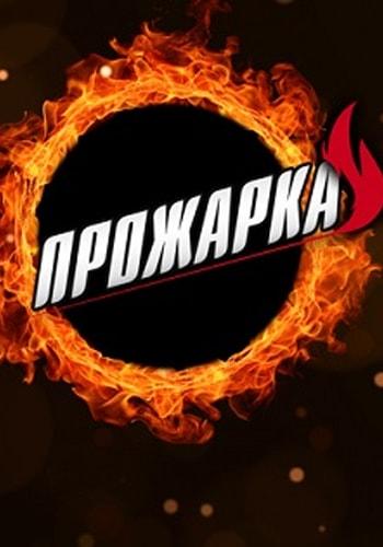 Прожарка / Выпуск 1-5 (10.09.2018 - 17.09.2018) / смотреть онлайн все серии