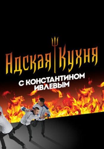 Адская кухня 2 сезон / Выпуск 1-18 (12.12.2018 - 19.12.2018) / смотреть онлайн все серии