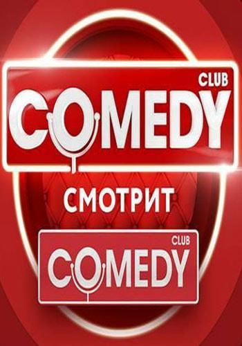 Comedy смотрит Comedy / Выпуск 1-3 (26.08.2018 - 02.09.2018) / смотреть онлайн все серии