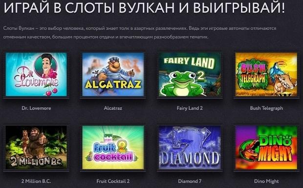 Игровые слоты Вулкан бесплатно на money-slotz.com