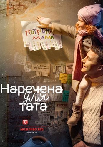 Наречена для тата 2 сезон / Выпуск 1 (2019) / смотреть онлайн все серии