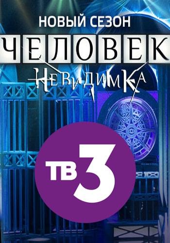 Человек-невидимка 14 сезон / Выпуск 1-13 (16.11.2018 - 23.11.2018) / смотреть онлайн все серии