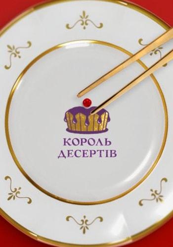 Король десертов / Выпуск 1-9 (24.10.2018 - 31.10.2018) / смотреть онлайн все серии