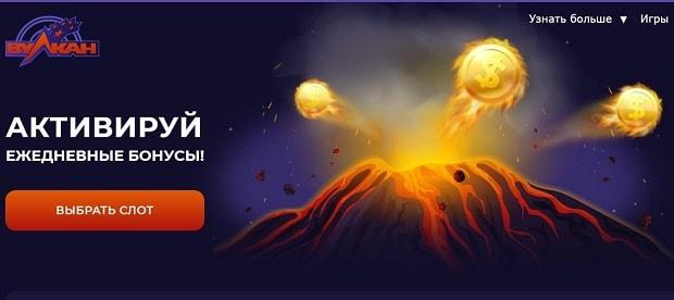 Клуб Вулкан играть онлайн без вложения денег на vulkanclub-daily.com