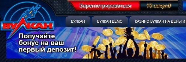 Играть онлайн в автоматы Вулкан на platinum-avtomaty-wulkan.com