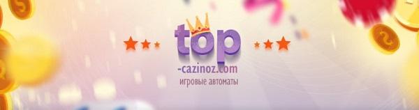 Обзор онлайн казино Azino777 на top-cazinoz.com