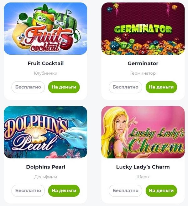 Игровые автоматы онлайн бесплатно на slot-zona.com
