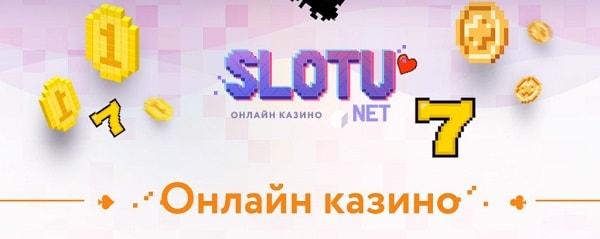 Лучшие интернет казино на реальные деньги от to.slotuu.net