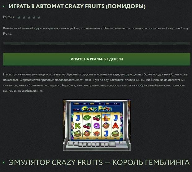 Игровые автоматы с выводом реальных денег на my-azart.com