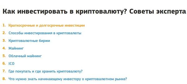 Вся актуальная и проверенная информация о криптовалютах на bitok-ok.com