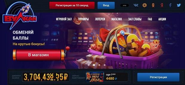 Играть казино Вулкан бесплатно на vulkan.company