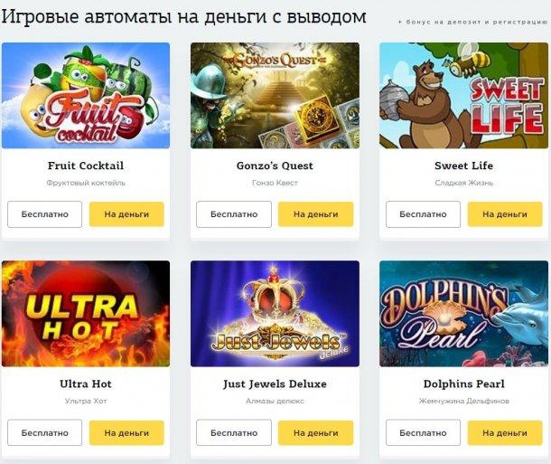 Игровые автоматы с выводом на avtomaty-cash.com