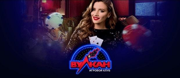 Играть Вулкан казино на реальные деньги на vulkanmoney.site