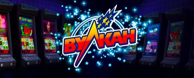 Официальный сайт казино вулкан: играть онлайн