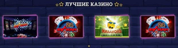 Игровые автоматы на реальные деньги от myloveslot.com