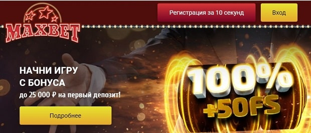 Игровые автоматы играть бесплатно на maxbet777.biz