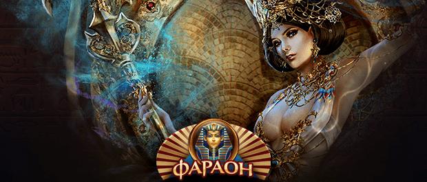 Играй в Фараон казино онлайн по адресу faraon-casino.xyz