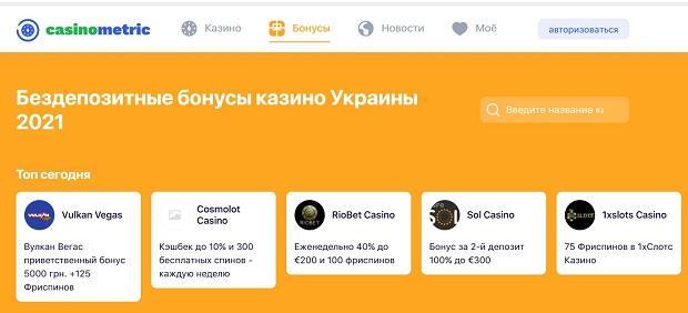 Бездепозитные казино в Украине: лучшие бонусы в 2021 году