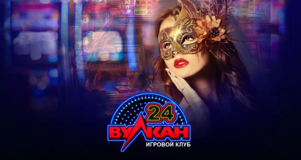 Надежное казино на деньги от 24vulkan.online